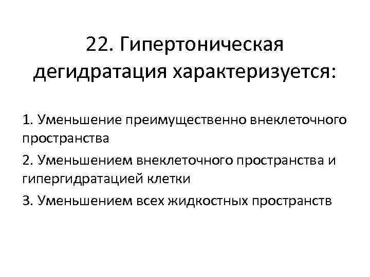 22. Гипертоническая дегидратация характеризуется: 1. Уменьшение преимущественно внеклеточного пространства 2. Уменьшением внеклеточного пространства и