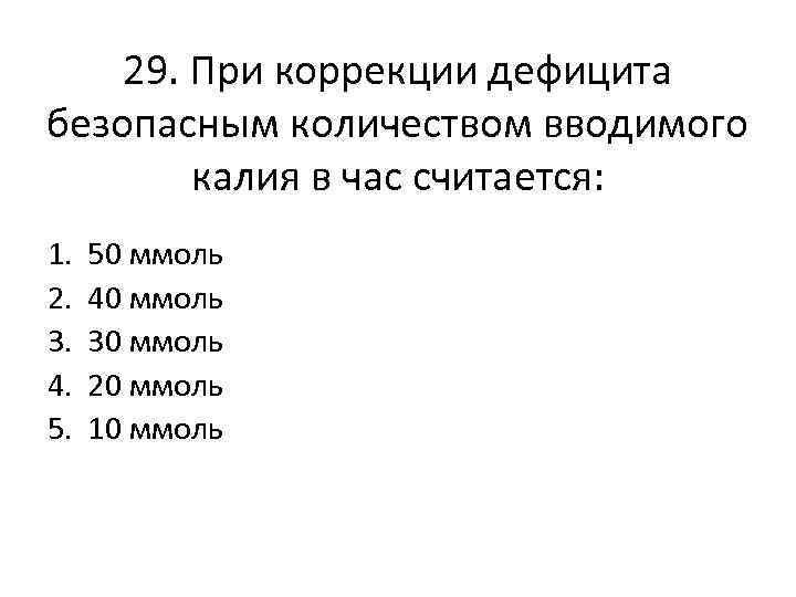 29. При коррекции дефицита безопасным количеством вводимого калия в час считается: 1. 2. 3.