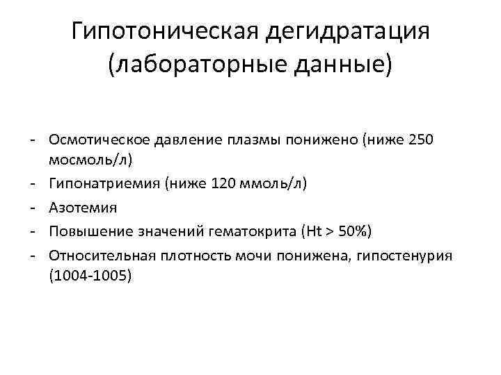 Гипотоническая дегидратация (лабораторные данные) - Осмотическое давление плазмы понижено (ниже 250 мосмоль/л) - Гипонатриемия