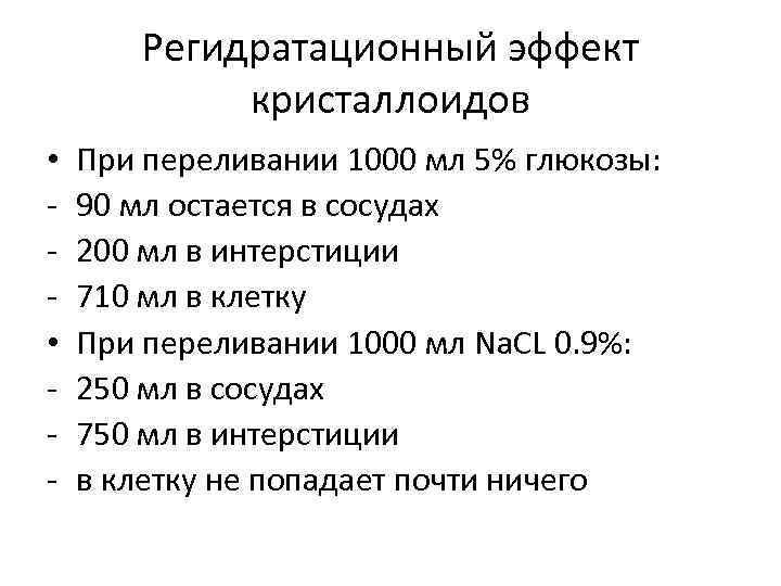 Регидратационный эффект кристаллоидов • • - При переливании 1000 мл 5% глюкозы: 90 мл
