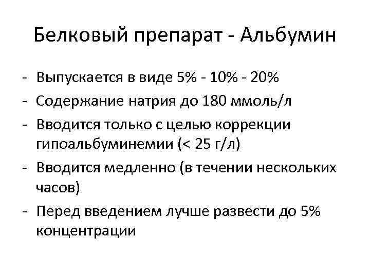 Белковый препарат - Альбумин - Выпускается в виде 5% - 10% - 20% -