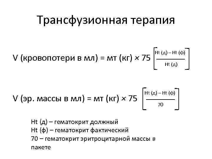 Трансфузионная терапия V (кровопотери в мл) = мт (кг) × 75 V (эр. массы