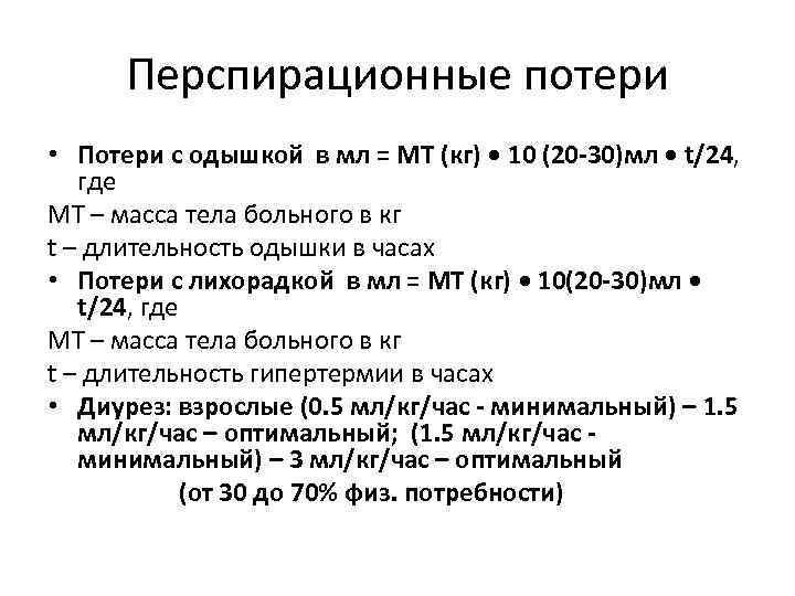 Перспирационные потери • Потери с одышкой в мл = МТ (кг) • 10 (20