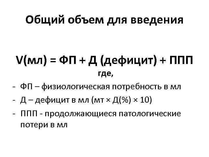 Общий объем для введения V(мл) = ФП + Д (дефицит) + ППП где, -