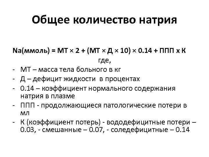Общее количество натрия Na(ммоль) = МТ × 2 + (МТ × Д × 10)