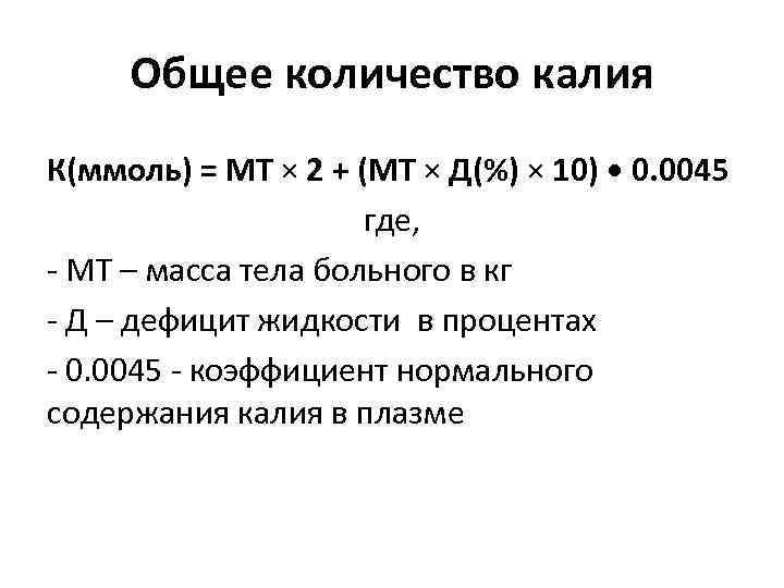 Общее количество калия К(ммоль) = МТ × 2 + (МТ × Д(%) × 10)