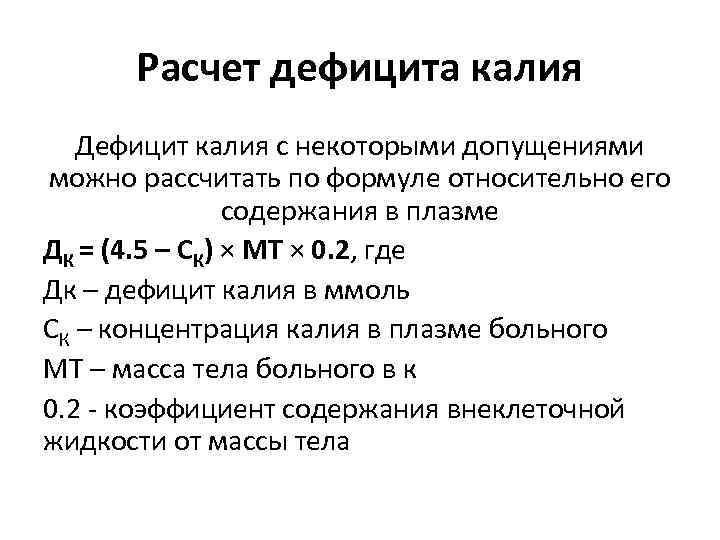 Расчет дефицита калия Дефицит калия с некоторыми допущениями можно рассчитать по формуле относительно его