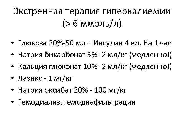 Экстренная терапия гиперкалиемии (> 6 ммоль/л) • • • Глюкоза 20%-50 мл + Инсулин