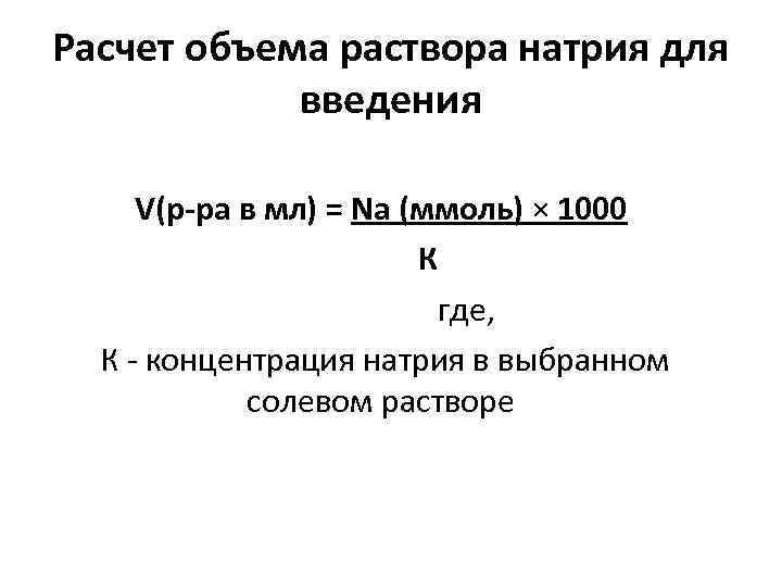 Расчет объема раствора натрия для введения V(р-ра в мл) = Na (ммоль) × 1000