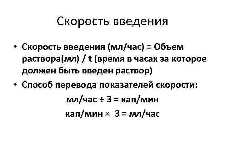 Скорость введения • Скорость введения (мл/час) = Объем раствора(мл) / t (время в часах