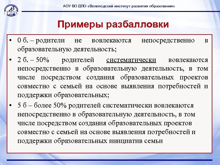 АОУ ВО ДПО «Вологодский институт развития образования» Примеры разбалловки • 0 б. – родители