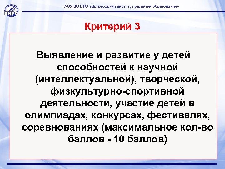АОУ ВО ДПО «Вологодский институт развития образования» Критерий 3 Выявление и развитие у детей