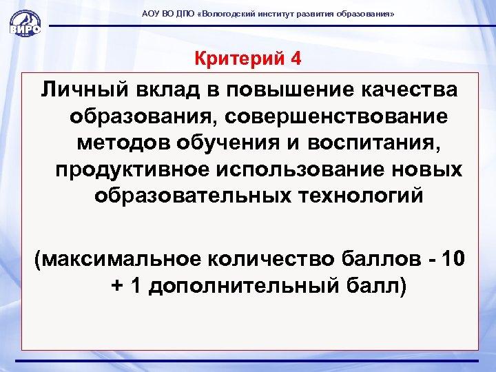 АОУ ВО ДПО «Вологодский институт развития образования» Критерий 4 Личный вклад в повышение качества