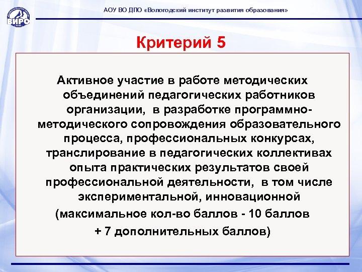 АОУ ВО ДПО «Вологодский институт развития образования» Критерий 5 Активное участие в работе методических