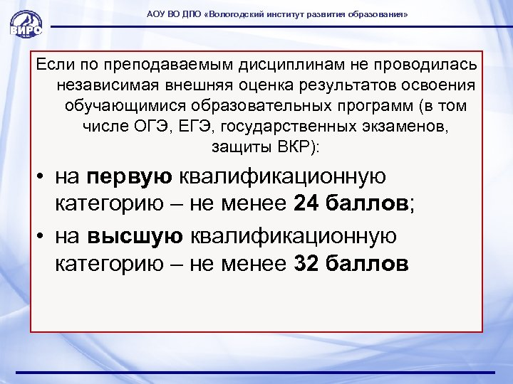 АОУ ВО ДПО «Вологодский институт развития образования» Если по преподаваемым дисциплинам не проводилась независимая