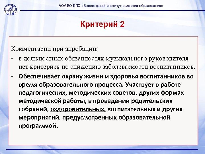 АОУ ВО ДПО «Вологодский институт развития образования» Критерий 2 Комментарии при апробации: - в