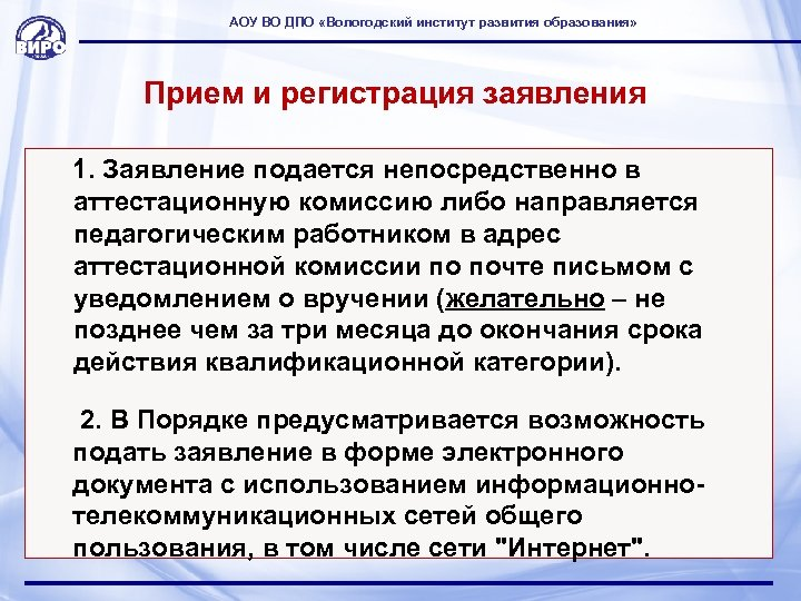 АОУ ВО ДПО «Вологодский институт развития образования» Прием и регистрация заявления 1. Заявление подается