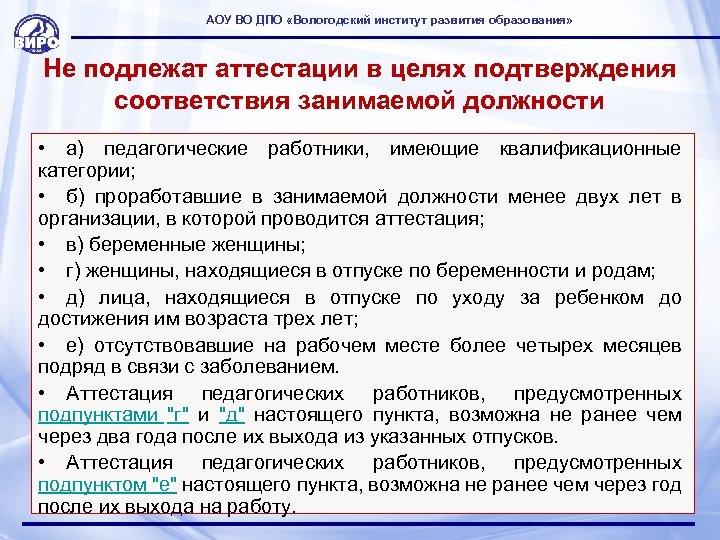 АОУ ВО ДПО «Вологодский институт развития образования» Не подлежат аттестации в целях подтверждения соответствия
