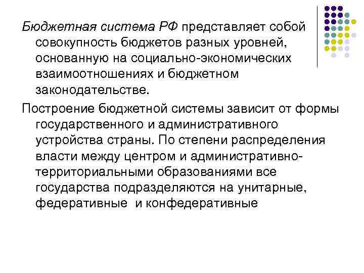 Бюджетная система РФ представляет собой совокупность бюджетов разных уровней, основанную на социально экономических взаимоотношениях