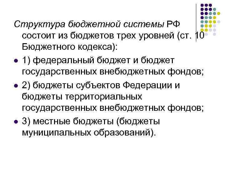 Структура бюджетной системы РФ состоит из бюджетов трех уровней (ст. 10 Бюджетного кодекса): l