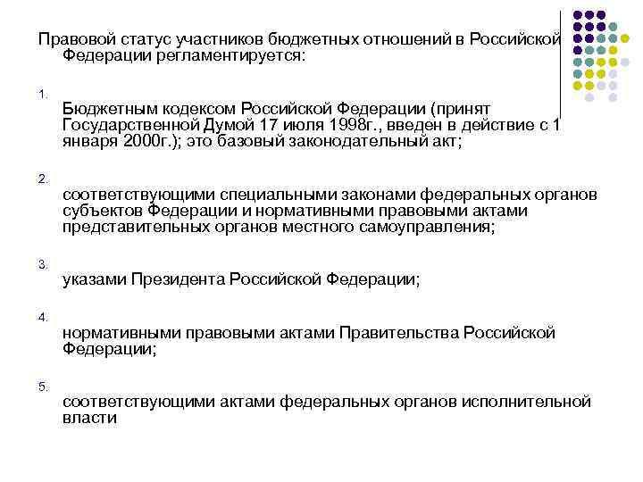Правовой статус участников бюджетных отношений в Российской Федерации регламентируется: 1. 2. 3. 4. 5.