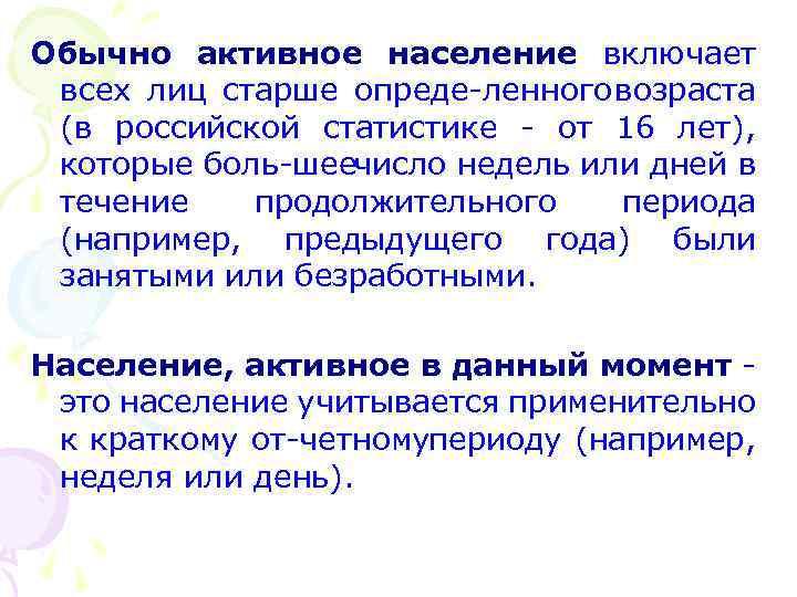 Обычно активное население включает всех лиц старше опреде ленного возраста (в российской статистике от