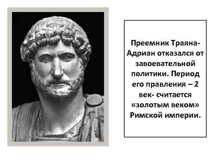 a biography of hadrian emperor of rome Hadrian was the roman emperor responsible for the wall across britain—what was named after him—and much more dates: january 24, 76 - july 10, 138 place of birth: italica, in hispania baetica, or rome parents of hadrian: p aelius afer (whose ancestors had come from hadria in.