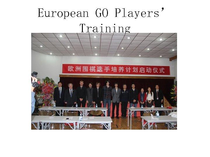 European GO Players' Training