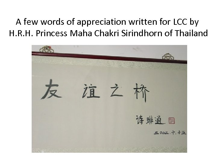 A few words of appreciation written for LCC by H. R. H. Princess Maha