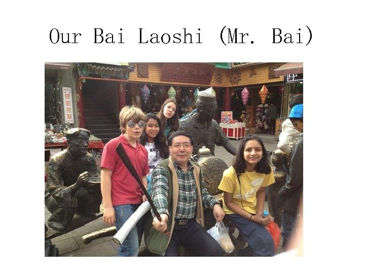 Our Bai Laoshi (Mr. Bai)