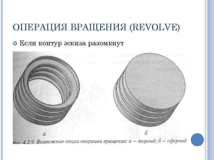 ОПЕРАЦИЯ ВРАЩЕНИЯ (REVOLVE) Если контур эскиза разомкнут