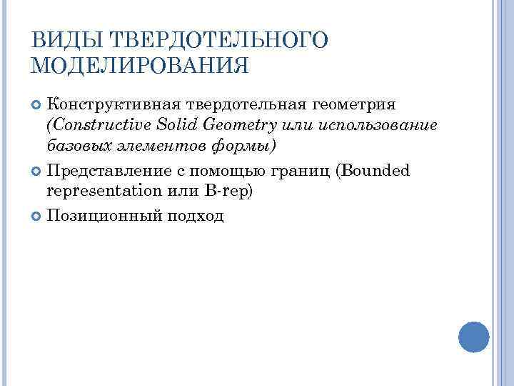 ВИДЫ ТВЕРДОТЕЛЬНОГО МОДЕЛИРОВАНИЯ Конструктивная твердотельная геометрия (Constructive Solid Geometry или использование базовых элементов формы)