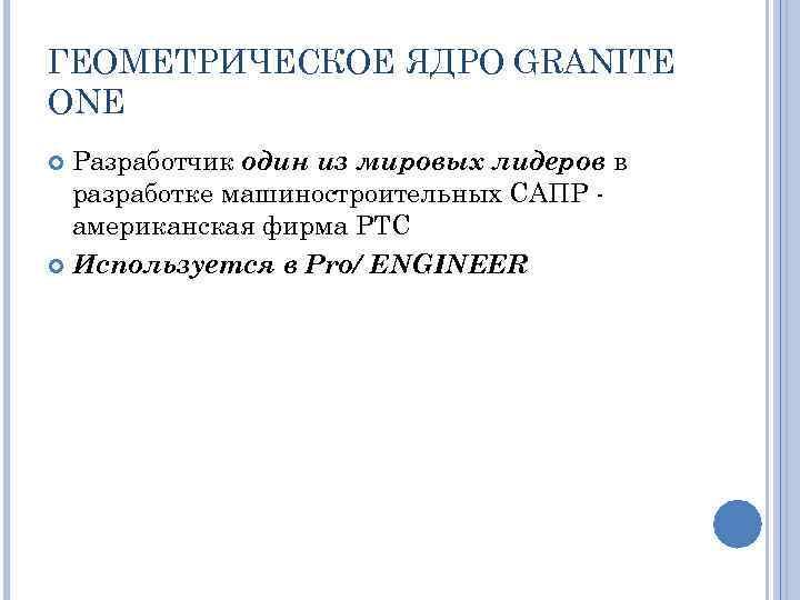 ГЕОМЕТРИЧЕСКОЕ ЯДРО GRANITE ONE Разработчик один из мировых лидеров в разработке машиностроительных САПР американская