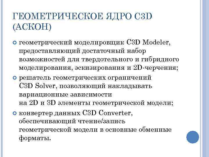 ГЕОМЕТРИЧЕСКОЕ ЯДРО C 3 D (АСКОН) геометрический моделировщик C 3 D Modeler, предоставляющий достаточный