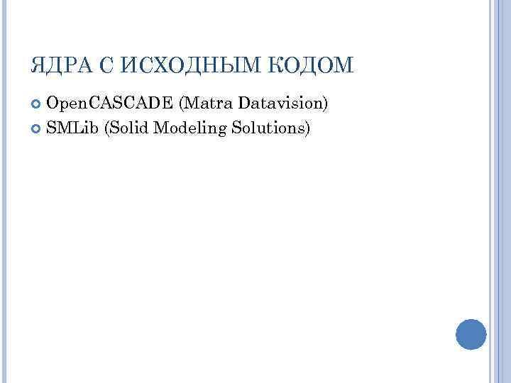 ЯДРА С ИСХОДНЫМ КОДОМ Open. CASCADE (Matra Datavision) SMLib (Solid Modeling Solutions)