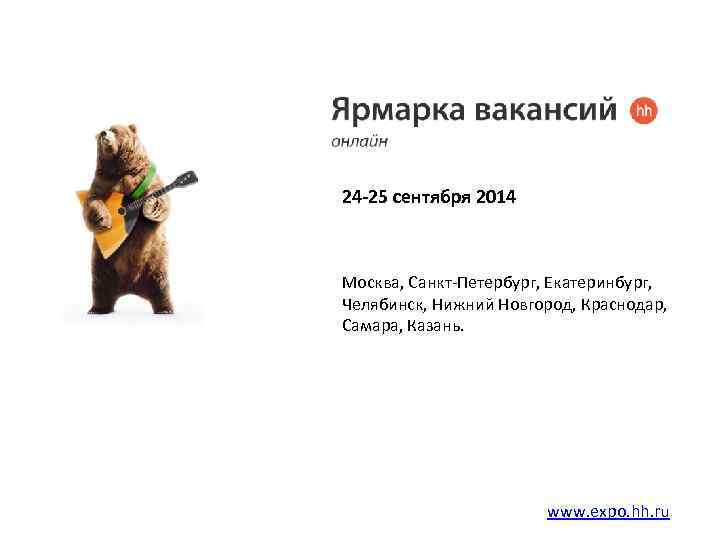 24 -25 сентября 2014 Москва, Санкт-Петербург, Екатеринбург, Челябинск, Нижний Новгород, Краснодар, Самара, Казань. www.