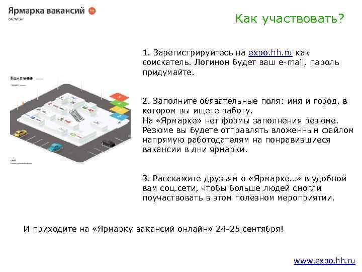 Как участвовать? ? 1. Зарегистрируйтесь на expo. hh. ru как соискатель. Логином будет ваш