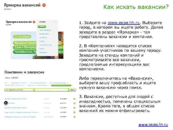 Как искать вакансии? 1. Зайдите на www. expo. hh. ru. Выберите город, в котором
