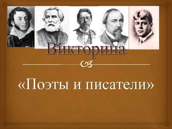 Викторина «Поэты и писатели»