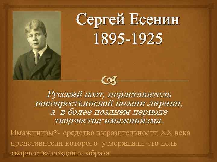 Сергей Есенин 1895 -1925 Русский поэт, пердставитель новокрестьянской поэзии лирики, а в более позднем
