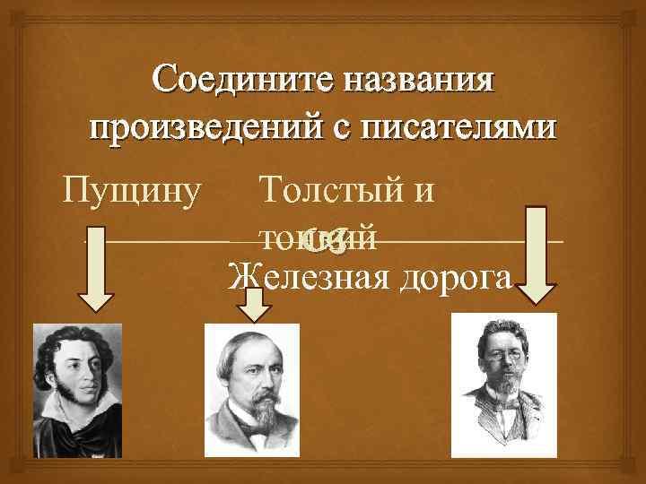 Соедините названия произведений с писателями Пущину Толстый и тонкий Железная дорога