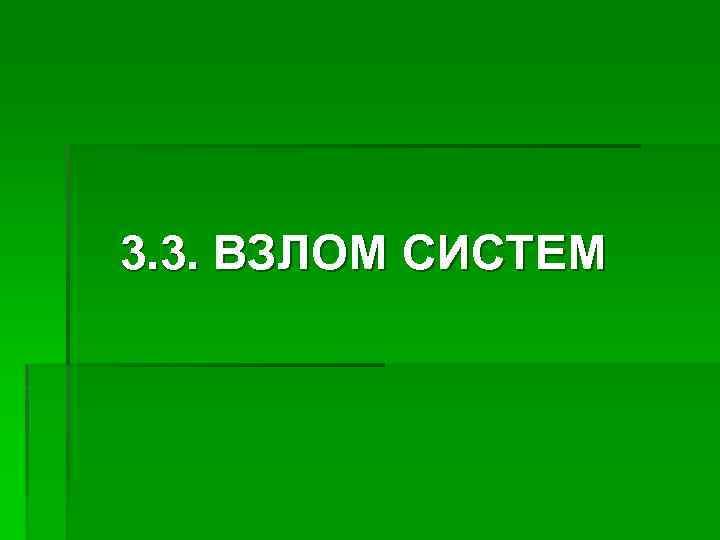 3. 3. ВЗЛОМ СИСТЕМ