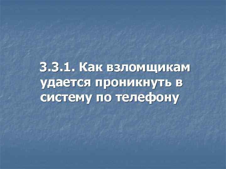 3. 3. 1. Как взломщикам удается проникнуть в систему по телефону