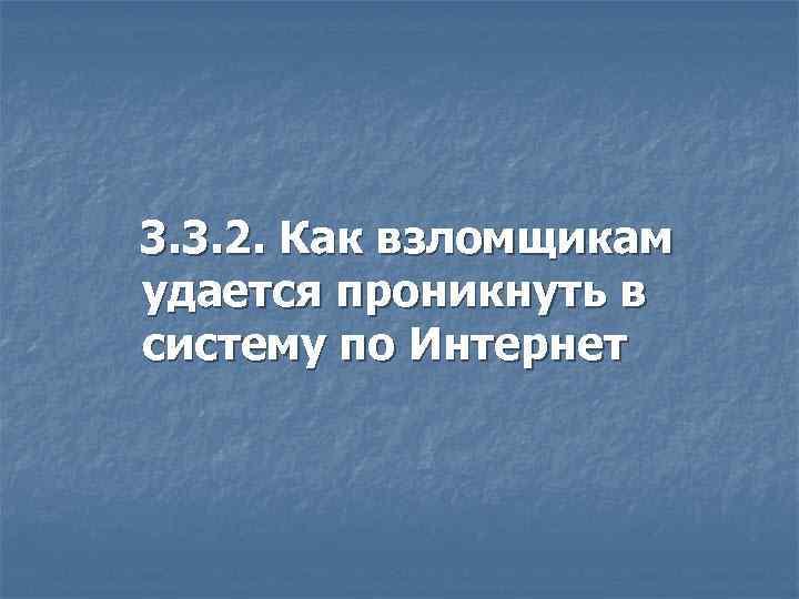 3. 3. 2. Как взломщикам удается проникнуть в систему по Интернет