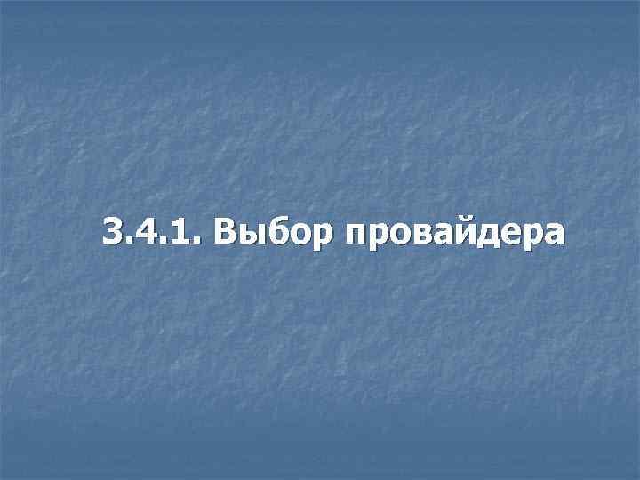 3. 4. 1. Выбор провайдера