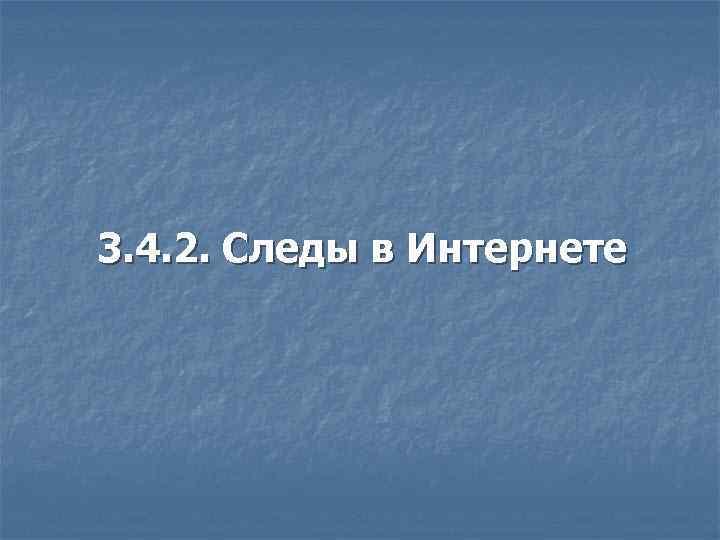 3. 4. 2. Следы в Интернете