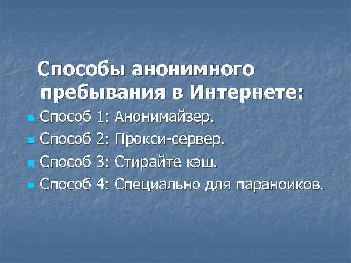 Способы анонимного пребывания в Интернете: n n Способ 1: Анонимайзер. Способ 2: Прокси-сервер. Способ