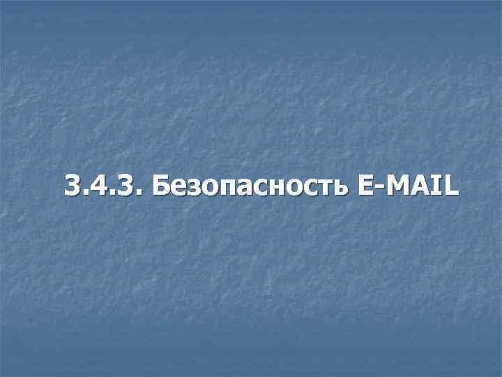 3. 4. 3. Безопасность E-MAIL