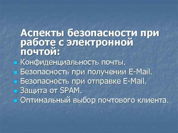 Аспекты безопасности при работе с электронной почтой: n n n Конфиденциальность почты. Безопасность при