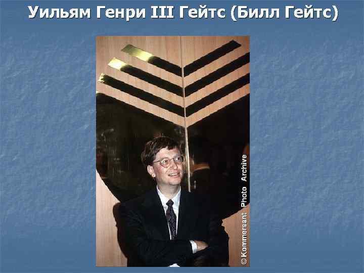 Уильям Генри III Гейтс (Билл Гейтс)